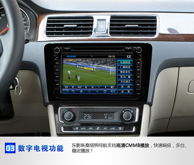 东影大众2013款桑塔纳专用导航仪支持