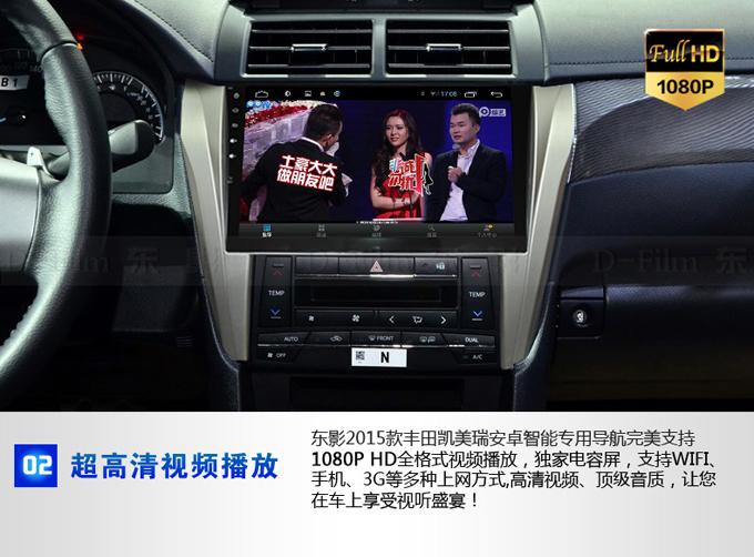 东影丰田导航2015款凯美瑞安卓dvd导航专用gps导航仪一体机 大屏10.